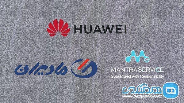 مادایران و مانترا، نمایندگان رسمی خدمات پس از فروش هوآوی در ایران
