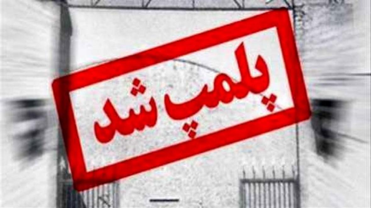 یک مهمانسرا در بوشهر تخلیه و تعطیل شد