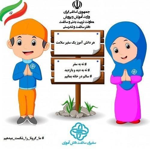 کمپین، هر دانش آموز کرمانی یک سفیر سلامت در کرمان راه اندازی شد