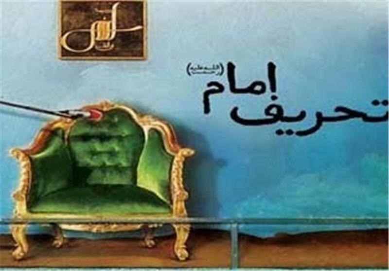 موشن گرافیک جالب درباره تحریف امام(ره)