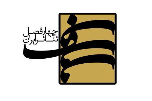 انتشار فراخوان پنجمین دوره پروژه چهارفصل تئاتر ایران