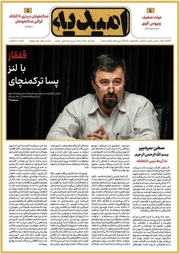 دولت ضعیف، ویروس قوی ، شماره 5 نشریه دانشجویی امیدیه منتشر شد