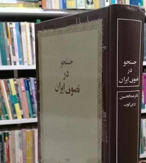 کتاب عبدالحسین زرین کوب به زبان روسی منتشر شد