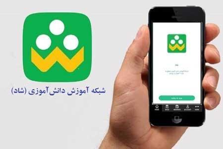 هشدار نسبت به پیغام های جعلی پرداخت وجه در قبال تایید اکانت شاد