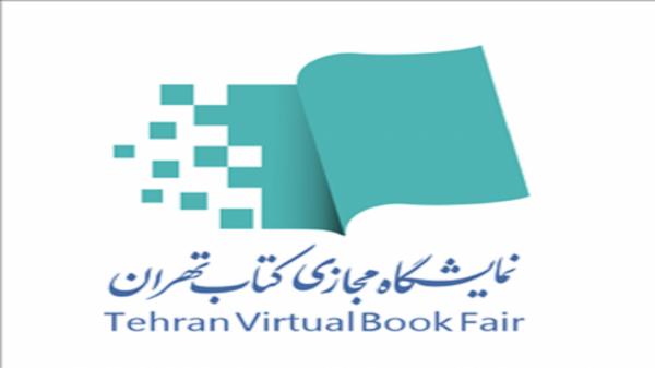 تمدید 3 روزه مهلت ثبت نام ناشران در نمایشگاه مجازی کتاب تهران