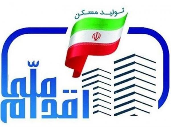 ثبت نام مرحله جدید طرح ملی مسکن در 19 استان شروع شد