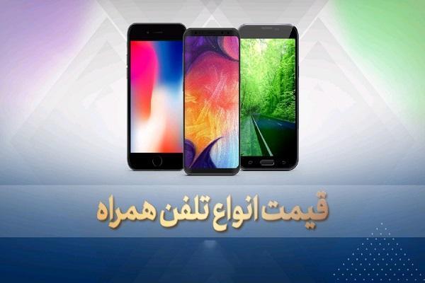 قیمت روز گوشی موبایل در 24 اسفند