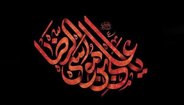 جدیدترین مجموعه عکس استوری شهادت امام رضا (ع) 1399