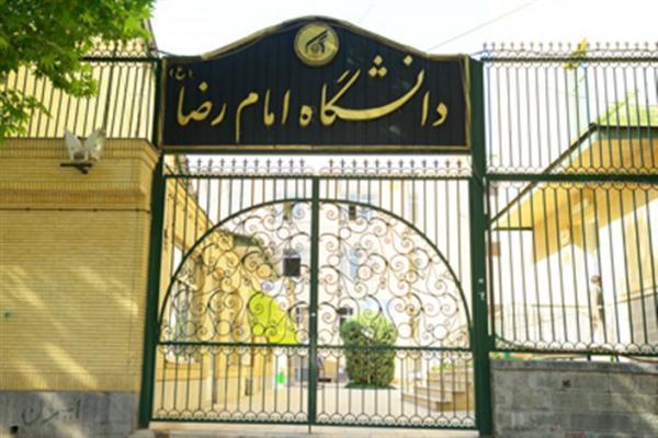 فراخوان پذیرش دانشجوی دکتری بدون آزمون در دانشگاه امام رضا (ع)